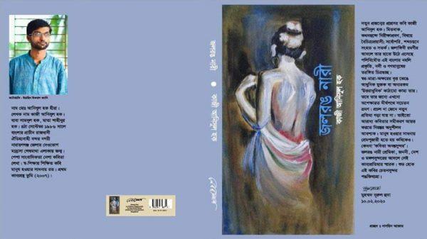 অমর একুশে বইমেলায় কবি ও সাংবাদিক হীরার 'জলরঙ নারী'