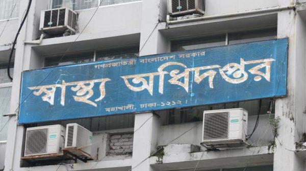 করোনা ঝুঁকিতে বাংলাদেশ : স্বাস্থ্য অধিদপ্তর