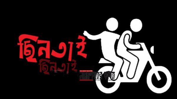সিদ্ধিরগঞ্জে দিনে দুপুরে ১২ লাখ টাকা ছিনতাই