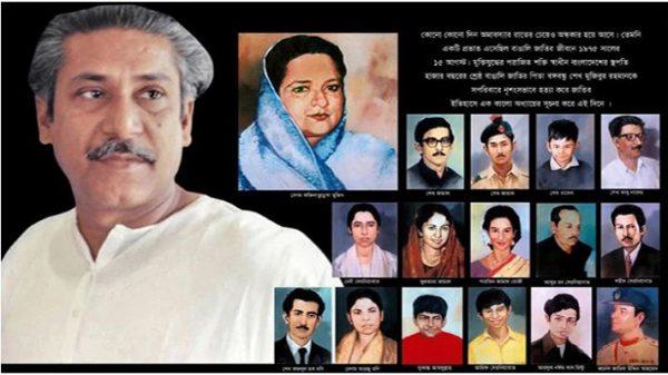 আজ শোকাবহ ১৫ আগস্ট : জাতির ইতিহাসে বেদনাবিধুর কালো দিন