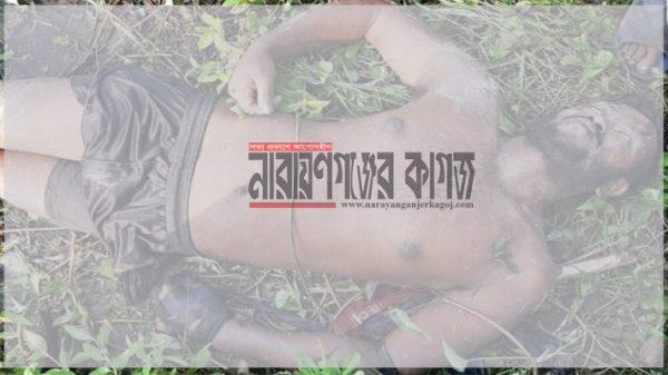 আড়াইহাজারে ডাকাত সন্দেহে গণধোলাইয়ে একজনের মৃত্যু