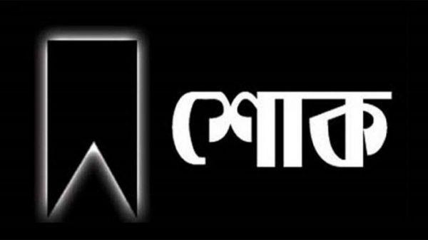 রিয়াদ চৌধুরীর শ্বশুরের মৃত্যু, ফতুল্লা প্রেস ক্লাবের শোক
